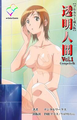 【フルカラー成人版】透明人間 VOL.1 Complete版-電子書籍
