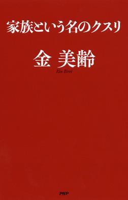家族という名のクスリ-電子書籍