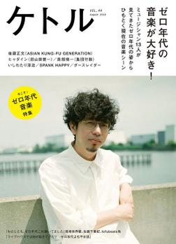 ケトル Vol.44  2018年8月発売号-電子書籍