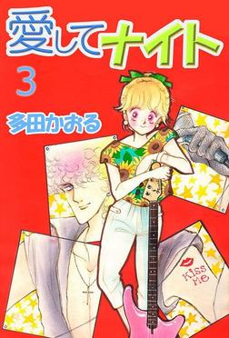 愛してナイト 3-電子書籍