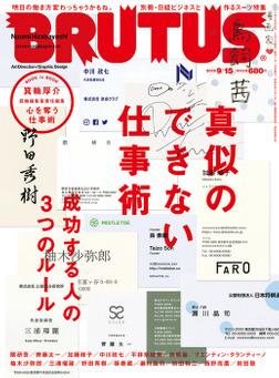 BRUTUS(ブルータス) 2019年 9月15日号 No.900 [真似のできない仕事術]-電子書籍