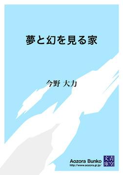 夢と幻を見る家-電子書籍