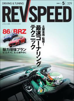 REV SPEED 2018年5月号-電子書籍