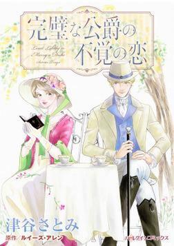 完璧な公爵の不覚の恋-電子書籍