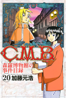 C.M.B.森羅博物館の事件目録(20)-電子書籍