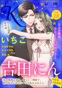 Premium Kiss Vol.18-電子書籍