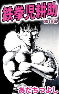 鉄拳児耕助(10)-電子書籍