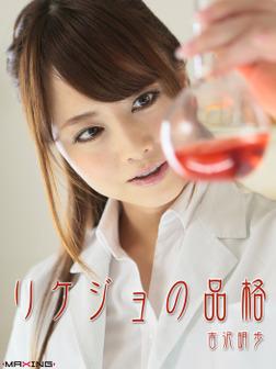 リケジョの品格 吉沢明歩-電子書籍