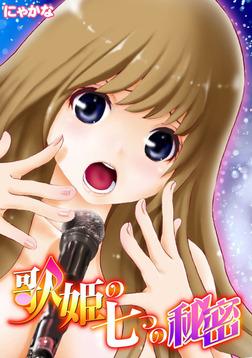 歌姫の七つの秘密-電子書籍