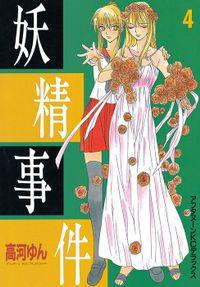 妖精事件(4)