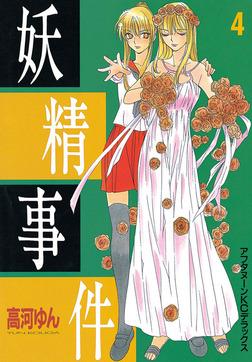 妖精事件(4)-電子書籍
