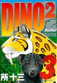 DINO DINO The Lost Creatures(3)