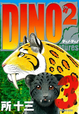 DINO DINO The Lost Creatures(3)-電子書籍