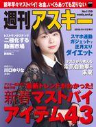 週刊アスキー No.1159(2018年1月2日発行)