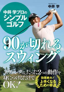 中井 学プロのシンプルゴルフ 90が切れるスウィング-電子書籍