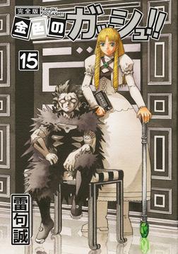 金色のガッシュ!! 完全版(15)-電子書籍