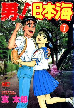 男!日本海 7-電子書籍