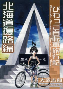 びわっこ自転車旅行記 北海道復路編-電子書籍