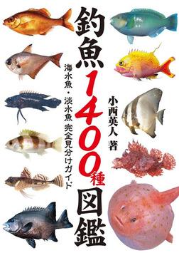 釣魚1400種図鑑 海水魚・淡水魚完全見分けガイド-電子書籍