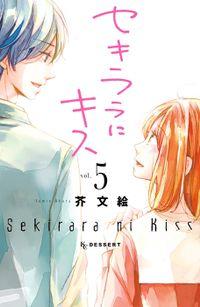 セキララにキス(5)