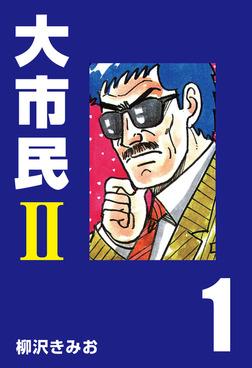 大市民Ⅱ (1)-電子書籍