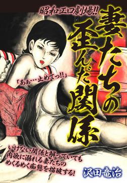 昭和エロ劇場!!妻たちの歪んだ関係-電子書籍