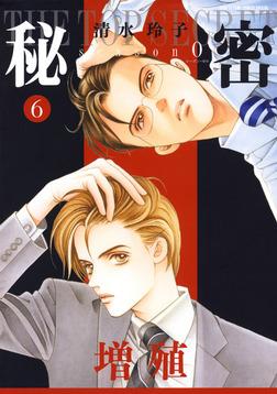 秘密 season 0 6巻-電子書籍