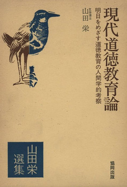 現代道徳教育論-電子書籍