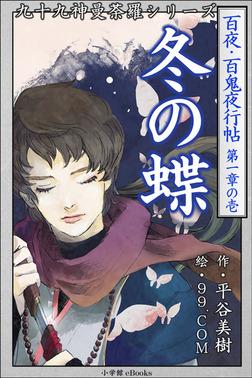 九十九神曼荼羅シリーズ 百夜・百鬼夜行帖1 冬の蝶-電子書籍