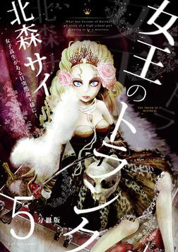 女王のトランク分冊版5-電子書籍