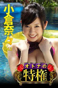 【オトナの特権】小倉奈々 vol.2