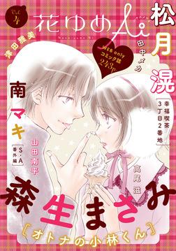 花ゆめAi Vol.4-電子書籍
