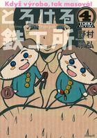 とろける鉄工所(4)