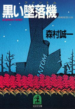 黒い墜落機(ファントム)-電子書籍