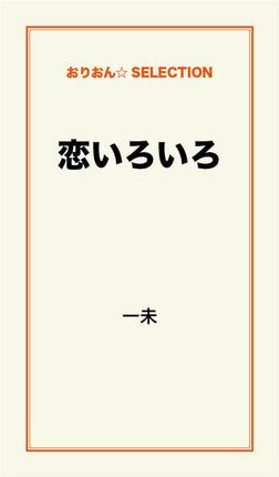 恋いろいろ-電子書籍