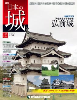日本の城 改訂版 第125号-電子書籍