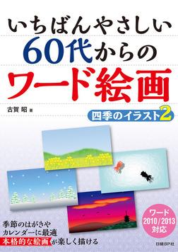いちばんやさしい 60代からのワード絵画 四季のイラスト2-電子書籍