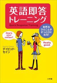 英語即答トレーニング 自然なひとことがさっと口に出る!