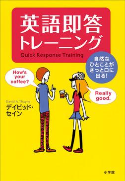英語即答トレーニング 自然なひとことがさっと口に出る!-電子書籍