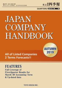 Japan Company Handbook 2019 Autumn (英文会社四季報2019Autumn号)