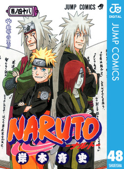 NARUTO―ナルト― モノクロ版 48-電子書籍