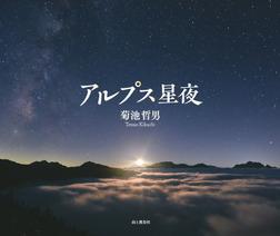 アルプス星夜 菊池哲男写真集-電子書籍
