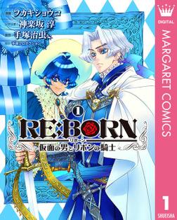 RE:BORN~仮面の男とリボンの騎士~ 1-電子書籍