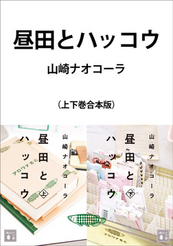 昼田とハッコウ 合本版-電子書籍