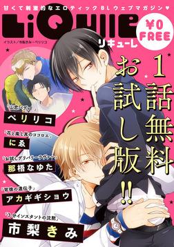 【LiQulle(リキューレ)】無料お試し版 ◆リキューレコミックス創刊記念!◆-電子書籍