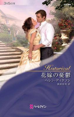 花嫁の憂鬱-電子書籍