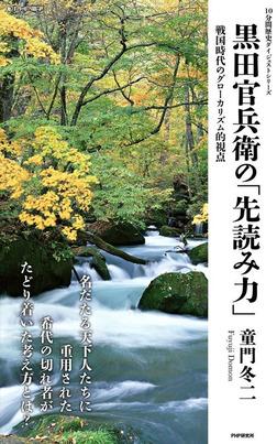 黒田官兵衛の「先読み力」-電子書籍