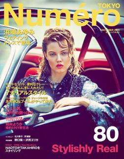Numero TOKYO 2014年10月号-電子書籍