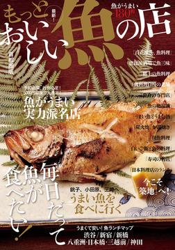 もっとおいしい魚の店-電子書籍