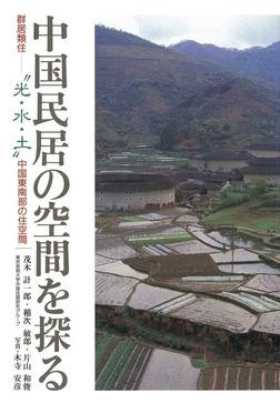 中国民居の空間を探る-電子書籍